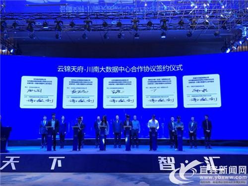 """携手共谋_""""数""""智未来_长江上游区域大数据中心开园仪式侧记"""