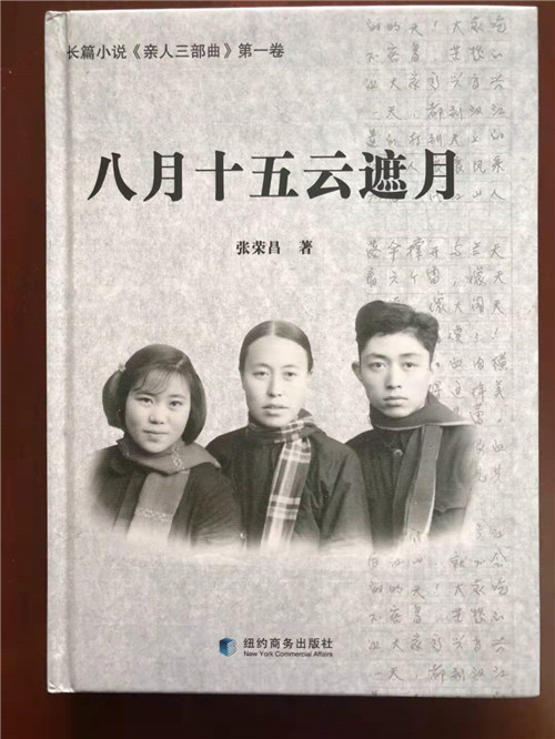 冰凌幽默小说:七十年代咏叹调九章