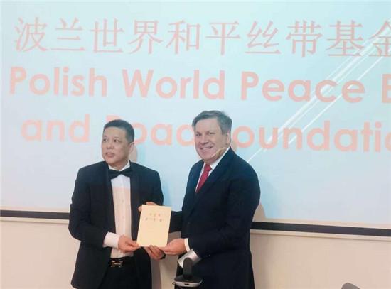 波兰前副总理兼经济部长做客波兰世界和平丝带基金会